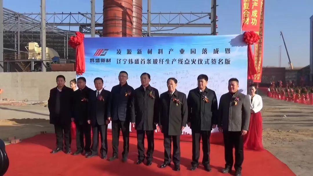 辽宁炜盛新材料有限公司首条生产线点火仪式成功举行