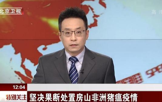北京房山非洲猪瘟最新消息:已死亡86头