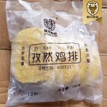 华英公司参与《畜禽产品包装及标识》标准修订