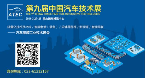 重庆将加快推动新能源汽车和智能网联汽车产业的发展 明年3月举办中国汽车技术展