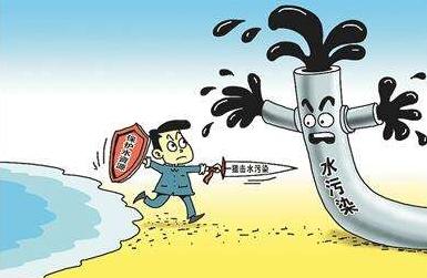 河南拟修订水污染防治条例 治水护水成绩将成考评官员重要依据