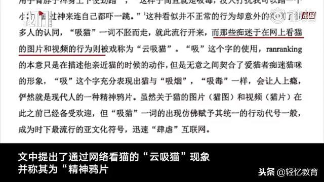 """毕业论文写吸猫,浙大王同学:""""云吸猫""""是精神""""鸦片"""""""