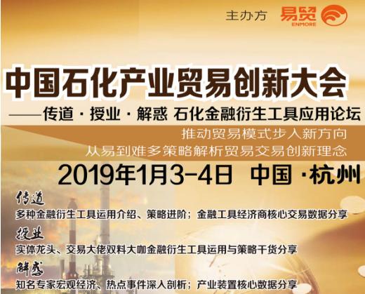2019中国石化产业金融衍生工具应用论坛