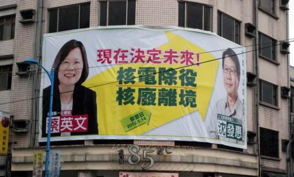 """台湾批经部""""弃甲投降"""" 绿委要求不能提核电厂延役"""