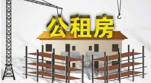 北京公租房新政出台!北京市公共租赁住房转租转借行为监督管理工作要点