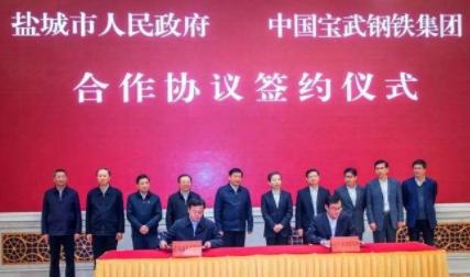 盐城市政府与中国宝武钢铁签署合作协议,在盐城新建2000万吨级钢铁生产基地