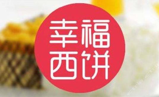 幸福西饼袁火洪表示从未使用过期原料,为加盟商打错标签日期