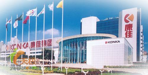 康佳集团投资11.28亿建设康佳滁州智能家电及装备产业园