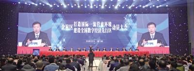 《余杭区关于打造国际一流营商环境的若干意见》出台,全力打造数字经济