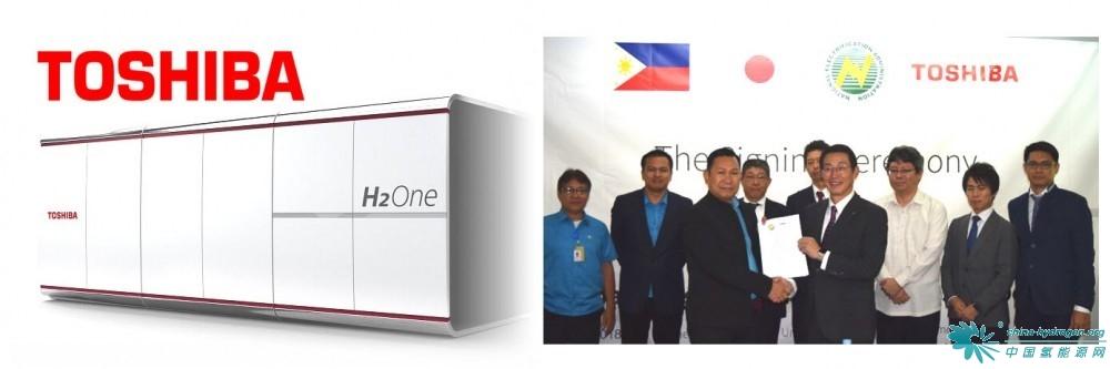 东芝能源与菲律宾国家电气化局签订氢能协议