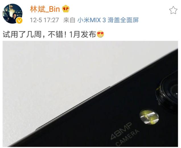 小米总裁林斌曝新机:4800万像素,将于2019年1月发布
