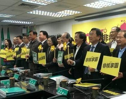 """台湾当局正式公告""""非核家园""""2025年期限已失效"""