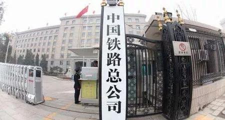 """中国铁路总公司更名获得批准,改为""""中国国家铁路集团有限公司"""""""