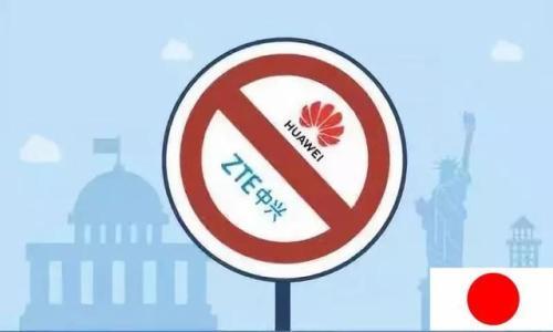 日本计划禁止政府从华为和中兴购买设备