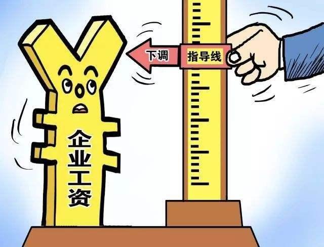 22个省公布2018年企业工资指导线,快来看看你涨工资了么