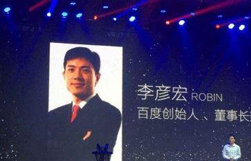 """百度创始人李彦宏上榜""""全球最受关注的十大AI领军人物""""榜单"""