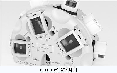 太空3D打印出生物器官,Organaut生物打印机打印出实验鼠的甲状腺