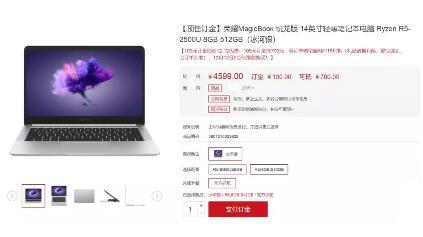 荣耀MagicBook锐龙版预售促销开启,3688元起售
