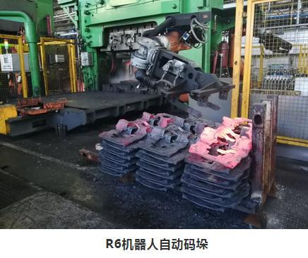 一汽锻造实现R6机器人自动码锻件飞边(R6机器人自动码垛)