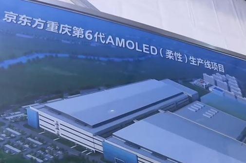 京东方重庆465亿元第6代AMOLED(柔性)生产线项目正式开工