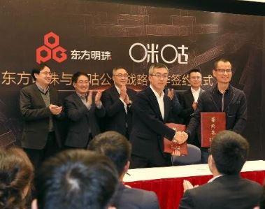 中国移动旗下咪咕文化与东方明珠新媒体在多个领域展开多元化、多层次合作