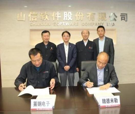 魏德米勒与莱钢电子签署合作,助力冶金行业智能化联接