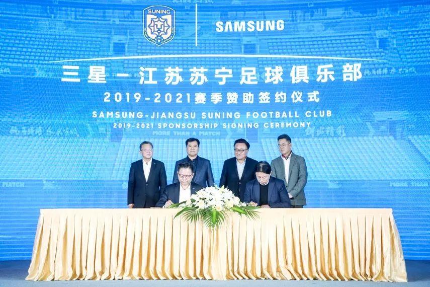 三星电子与中超劲旅江苏苏宁足球俱乐部签约