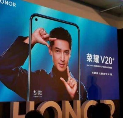 荣耀V20将于2018荣耀手机周年庆发布,代言人胡歌也将亲临现场