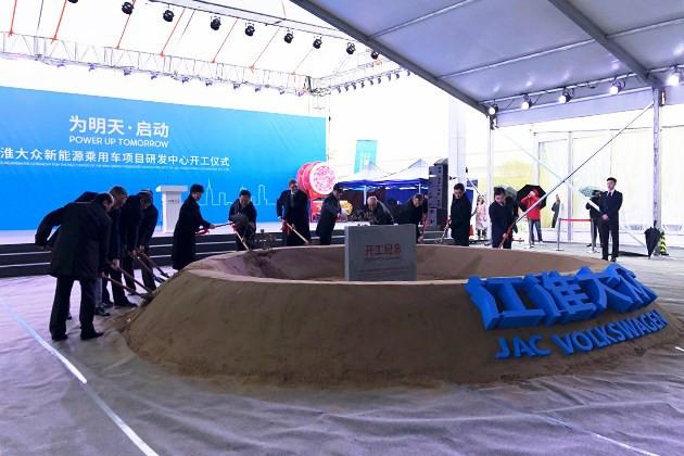 江淮大众新能源乘用车项目研发创新中心正式开工