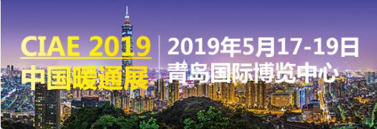 2019山东最大国际供热/暖通展览会将于5月17-19日举行