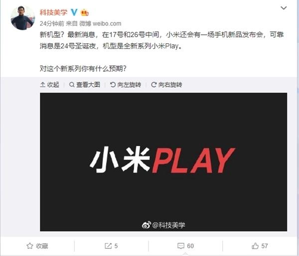 小米play系列手机来袭,或于本月24日圣诞夜发布