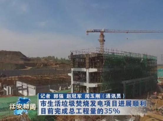 河北迁安生活垃圾焚烧发电项目进展顺利 已完成总工程量35%