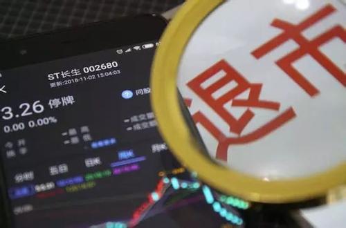 *ST长生收到深圳证券交易所重大违法强制退市事先告知书