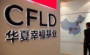 华夏幸福全资子公司拟向平安资产融资