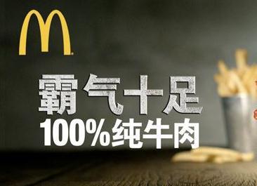 麦当劳:分阶段减少牛肉中的抗生素