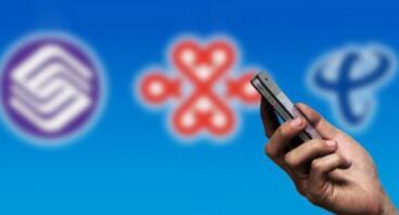 三大运营商将于明年起全国提供手机号异地销户服务
