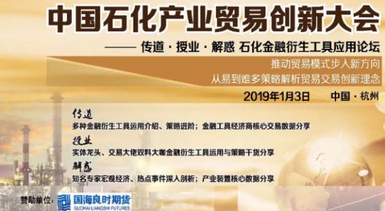 2019中国石化金融衍生工具应用峰会将于1月3日召开