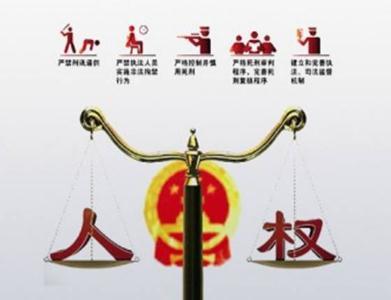 改革开放40年中国人权白皮书发布