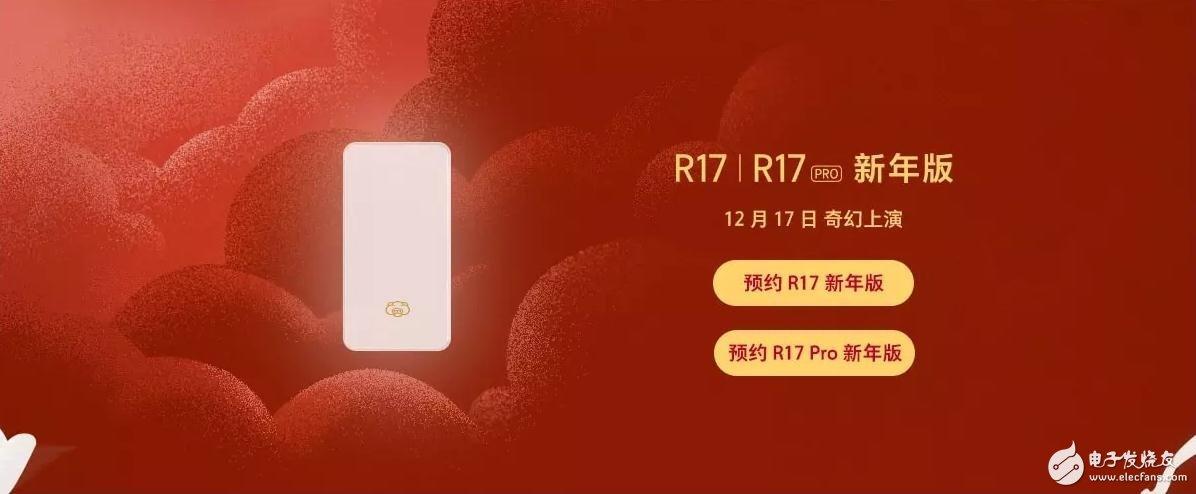 OPPO宣布:12月17日发布全新OPPO R17、R17 Pro的新年版