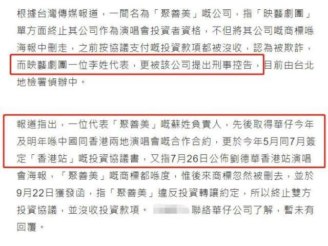 刘德华公司欺骗投资者是怎么回事?是真的吗?