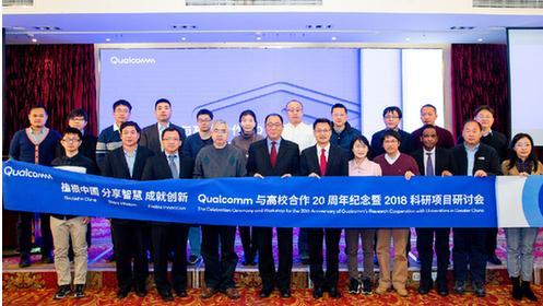 高通与中国高校的联合研发项目最新进展