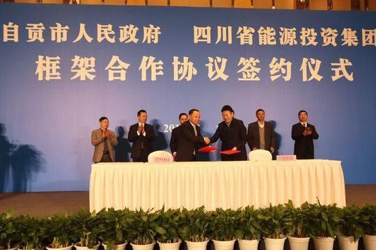 四川能投与自贡市政府签署合作,投资100亿建氢能源装备制造基地等项目
