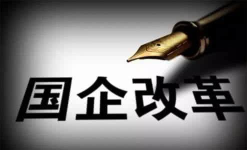 浙江省国资国企改革发展情况新闻发布会