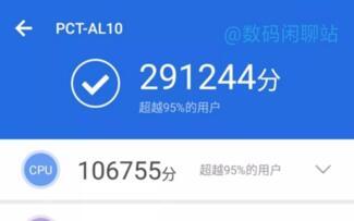 荣耀V20安兔兔跑分成绩曝光:总分为291244分,搭载麒麟980
