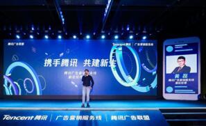 黄磊:腾讯广告将为联盟带来优先级,打造流量增长新引擎