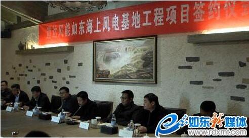 道达风能如东海上风电基地工程项目成功签约