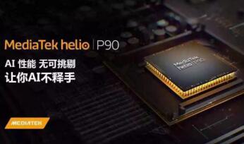 码隆科技为联发科新一代Helio P90芯片提供物体识别AI技术
