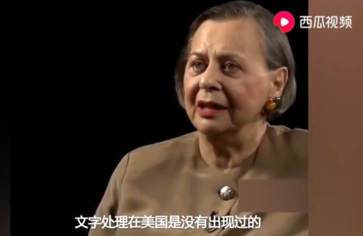 复制粘贴发明者艾芙琳贝瑞森(Evelyn Berezin)去世,享寿93岁!