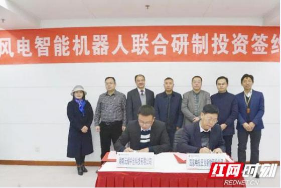 国家电投与沄耀中创签署风电智能机器人联合研制投资协议