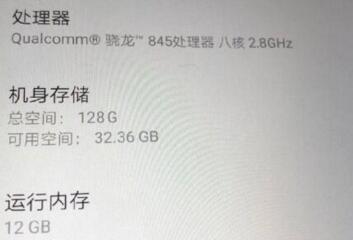 联想Z5s高配版配置曝光:配备12GB RAM与128GB存储空间